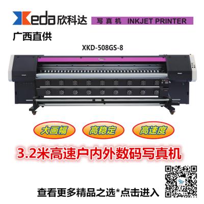 广西数码写真机供应 欣科达写真机精工多喷头 508GS-8 宽幅3.2米 南宁户内外广告印刷设备销售