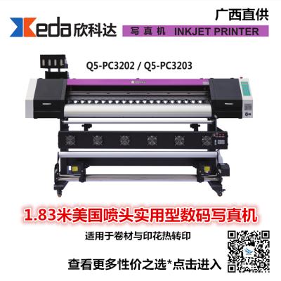 广西写真机供应 欣科达数码写真机 Q5-PC3202/3203 1.83米多喷头 南宁户内外广告印刷设备直供销售