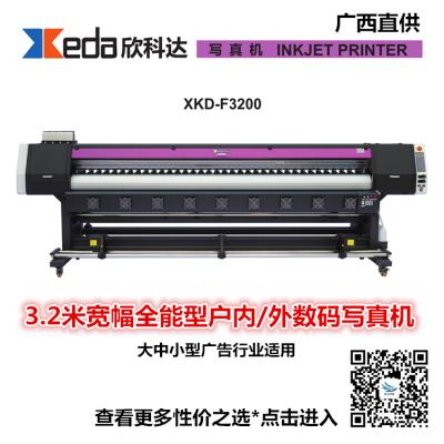 广西南宁数码写真机直供 欣科达3.2米写真机 F3200进口高速多喷头户内外写真机 大中小型广告行业适用 专业印刷机器销售