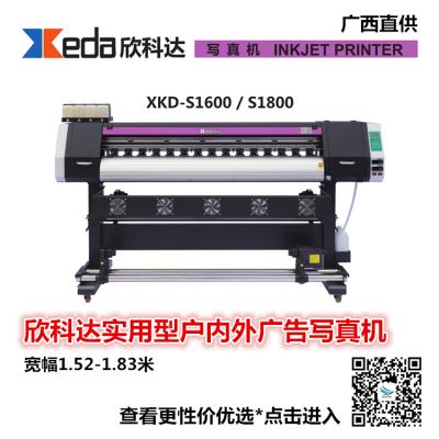 厂家直销 广西户内外写真机供应 欣科达XKD-S1600/S1800数码写真机 宽幅1.52-1.83米 适用于大中小型广告行业