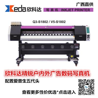 广西户内外广告写真机 心励方 欣科达数码写真机 Q3-S1802/V5-S1802/V5-S1804 宽幅1.83米 大中型专业广告设备印刷设备供应