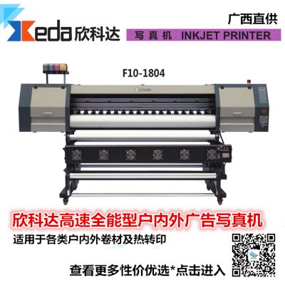 厂家直销 广西专供写真机 欣科达户内外数码打印写真机1.8米宽幅 F10-1804 1 专业广告印刷设备销售