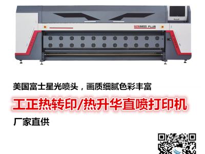 工正热转印/热升华直喷打印机 GZS3200PLUS 经典机型 广西热转印机供应 厂家直销 大中型户内外广告印刷设备销售