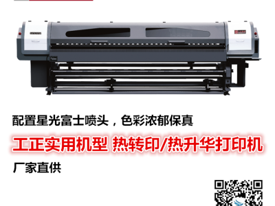 工正热转印 热升华打印机 彩色条幅机 彩色旗帜机 墙布喷画机