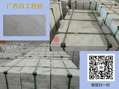 广西白大理石规格板图片 石立方石业报价