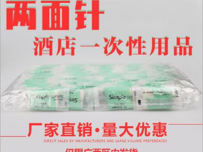 南宁酒店 一次性用品牙刷牙膏酒店宾馆民宿客房用品二合一洗漱套装