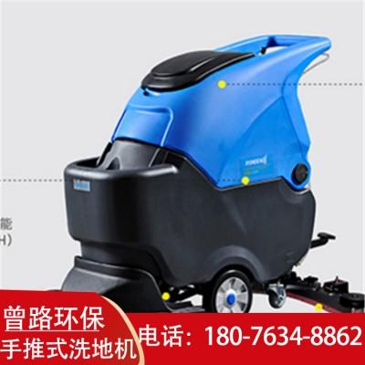 广西洗地机手推式洗地机厂家曾路环保手推式洗地机价格