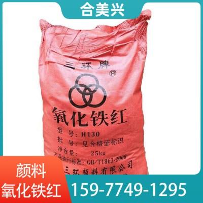 广东佛山氧化铁红厂家直销 耐高温陶瓷用铁红 彩色沥青地坪颜料批发