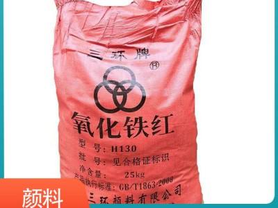广东汕头市氧化铁红厂家直销 三环氧化铁红 彩色沥青地坪专用颜料批发