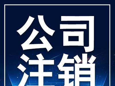 柳州 公司注销遇难题 公司注销办理材料及流程