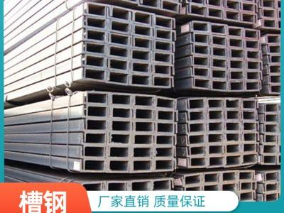 槽钢  价格从优   可定制生产