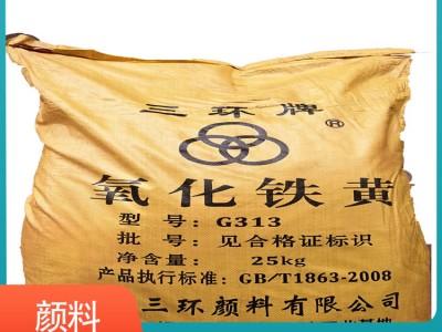 云南氧化铁黄厂家直销 三环氧化铁黄 彩色地坪 塑料 水磨石 填缝剂涂料用化工颜料批发