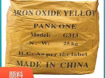 佛山氧化铁黄厂家直销 三环氧化铁黄 彩色地坪 塑料 水磨石 填缝剂涂料用化工颜料批发