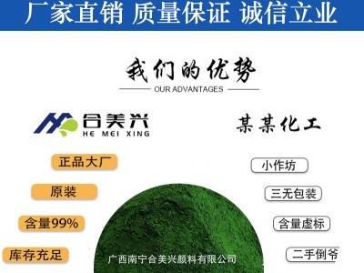 贵州铁酞绿厂家直销 贵州氧化铁绿颜料批发 彩色地坪 水磨石 地砖 油漆用化工颜料批发