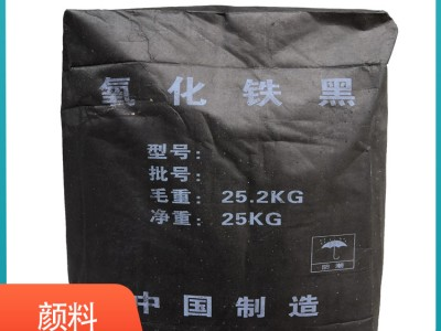 东莞氧化铁黑厂家直销 三环氧化铁黑批发 耐高温氧化颜料 填缝剂 塑料 橡胶制品专用铁黑