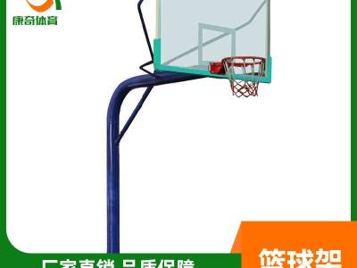 广西篮球架系列 室内室外篮球架 康奇体育厂篮球架销售