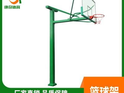 篮球架厂家 运动健身器材室外比赛标准移动式篮球架 工厂直销价格