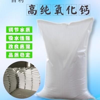 桂林氧化钙批发 污水处理氧化钙价格 生产高纯氧化钙厂家
