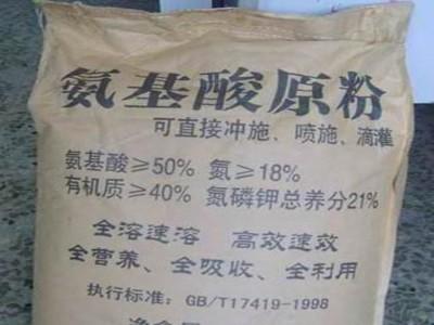 广西氨基酸原粉 氨基酸膏批发价格