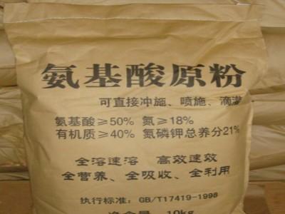 氨基酸原粉  厂家直销  氨基酸原粉价格
