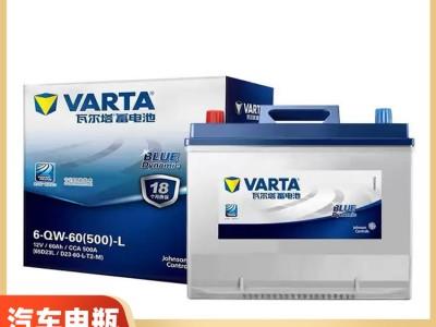 汽车电瓶 电动汽车电池价格 供应VARTA瓦尔塔创新型产品