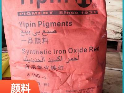 广东佛山大理石专用颜料批发 耐高温氧化铁红 颜料色粉厂家直销