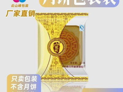 月饼袋中秋月饼食品包装袋 广西厂家定制