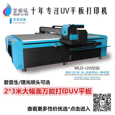 万丽达UV平板机 WLD-UV2232 理光G5/GH2220/爱普生喷头 广西万能UV平板打印机供应 南宁墙体UV机销售
