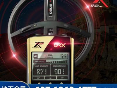 法国XP ORX进阶版地下金属探测器 厂家直发
