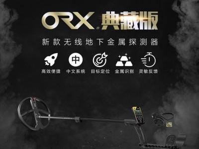 法国XP ORX典藏版无线蓝牙 地下金属探测器价格