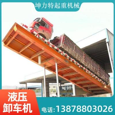 专业生产卸料机 皮带机卸料机 液压卸车机 液压卸车机厂家