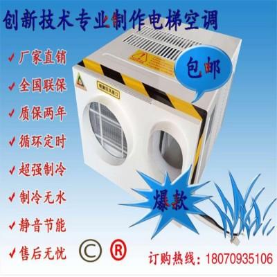 电梯空调厂家 单冷电梯空调大1P 电梯空调大1P价格