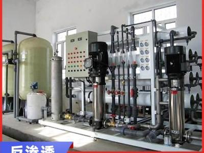 广西RO反渗透水处理设备 纯水处理设备 纯水处理设备