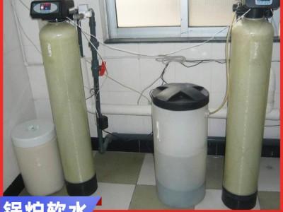 锅炉软水设备 广西厂家直销 软化水系统 柳州工业软化水价格