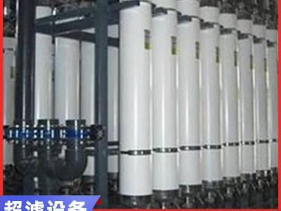 广西超滤设备 去铁锈锰水处理设备 净水水过滤厂家
