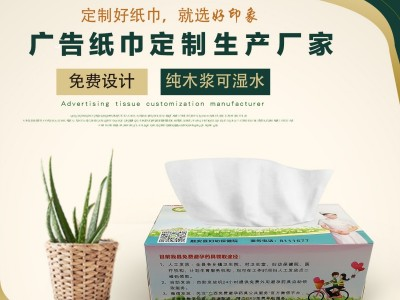 餐巾纸厂家 盒装抽纸订做 广告纸巾定制