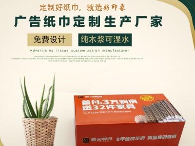 好印象纸业 柳州纸巾厂家  广告抽纸定制厂家