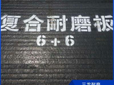 南宁耐磨复合钢板批发 6+6耐磨复合钢板价格 三龙耐磨复合钢板