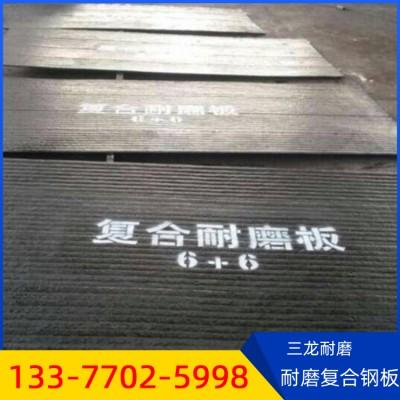 梧州耐磨复合钢板批发 6+6耐磨复合钢板厂家 三龙耐磨复合钢板