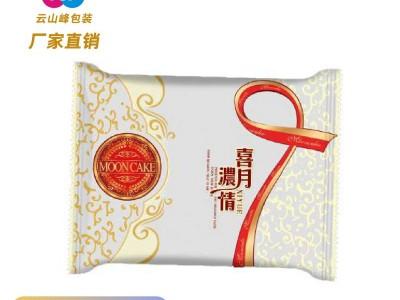 广东中秋月饼包装袋 广式月饼袋 月饼包装设计 厂家定制