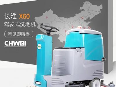 广西洗地机厂家 直销CH-X60全自动洗地机 品质保证