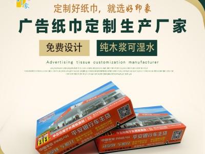 好印象纸业 防城港纸巾厂家  广告抽纸定制厂家