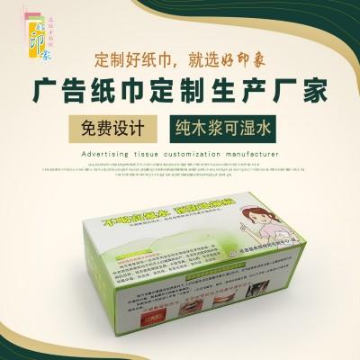 广西纸巾厂家 广告抽纸定制  订做盒抽纸