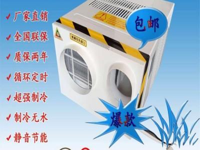 窗式无水空调   最低价格降温空调 窗式电梯空调 量大制冷