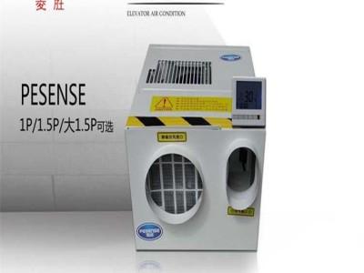 冷暖电梯专用 节能省电电梯空调电梯空调价格 电梯空调好 电梯空调厂家