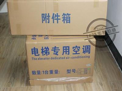 电梯空调批发 单冷小1P电梯空调 电梯空调安装