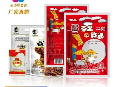 贵州食品包装袋 食品袋  塑料彩印厂家 食品生产定制