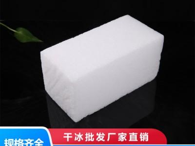 武汉冷藏块状干冰批发    冷冻运输干冰   干冰存储容箱
