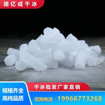 防城港干冰 广西精品干冰 食用干冰价格 厂家直销       干冰怎么卖  舞台干冰  环保干冰  干冰桶