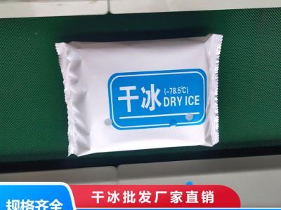 深圳干冰东莞干冰广州干冰厂家珠海哪有干冰买食品级干冰食用干冰餐饮干冰清洗干冰冒烟干冰环保干冰干冰桶